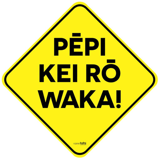 Tahi Designs Pēpi Kei Rō Waka Sign - The Māori Baby on Board Sign | Baby Box | NZ Baby Shop