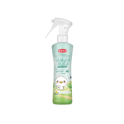 BBHOME Plant Extracts Mosquito Repellent Lotion - Calendula