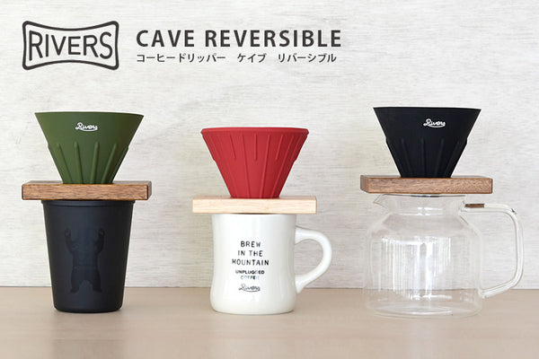 rivers-japan-philippines-coffee-double-reversible-filter-stylekoto