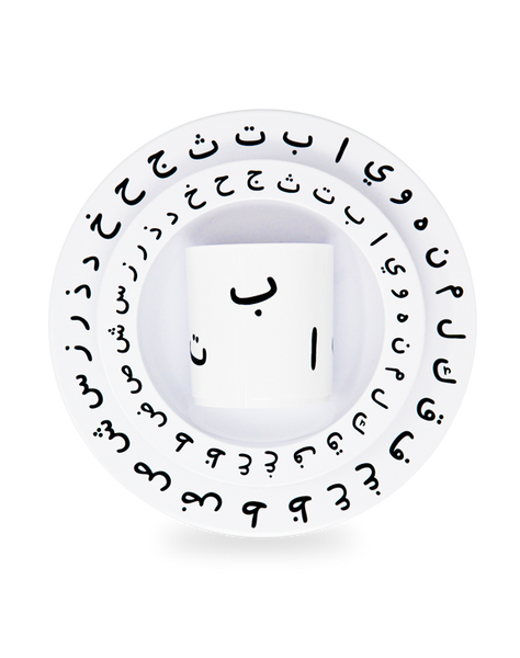 Lila & Tiny Arabic Alphabet Set