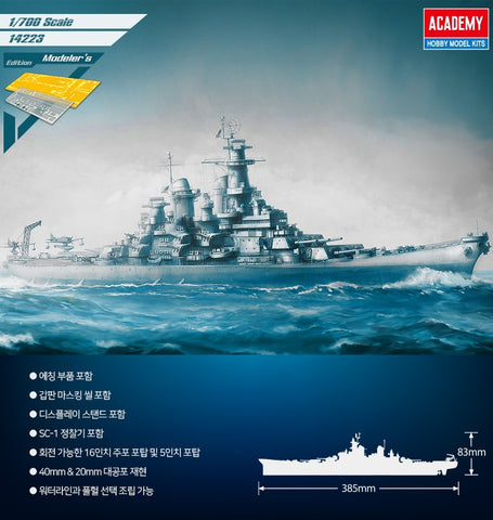 1/700 Uss Missouri BB-63 Modeler's Edition Plastic Model Kit