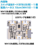 ONE-TOUCH VOL.2: SWITCH ADDITION BOARD (FOR BTBUSB) (1PCS)