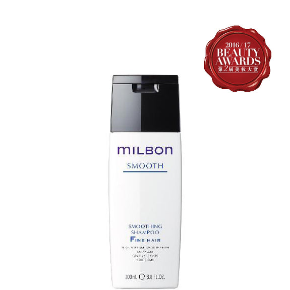 Global Milbon Smooth Shampoo - Fine Hair