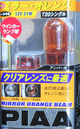 PIAA MIRROR ORANGE INDICATOR BULBS