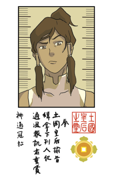 Korra Wanted Posters- 4 variants!