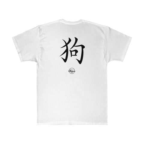 Double Sided Year Of The Dog Chinese Zodiac Symbol T Shirt