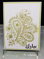 4 Piece Arabic Congratulations Glittering Peacock Feather Card Set