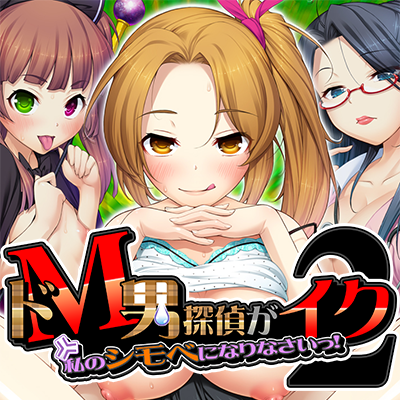 Detective Masochist2 -The Case of the Tortured Servant-