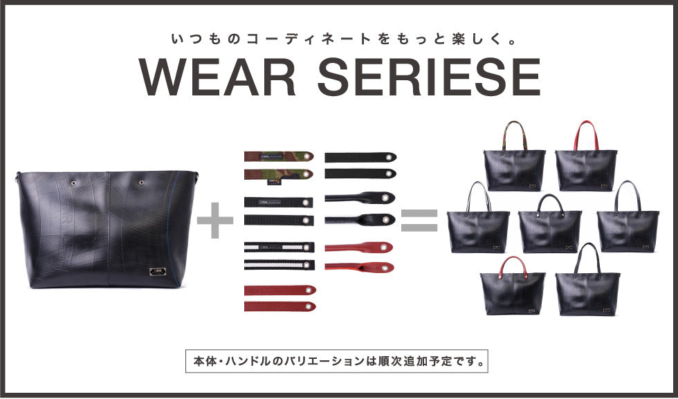 SEAL Recycled Tire Tube Made In Japan WEAR SERIES Tote Handle Strap