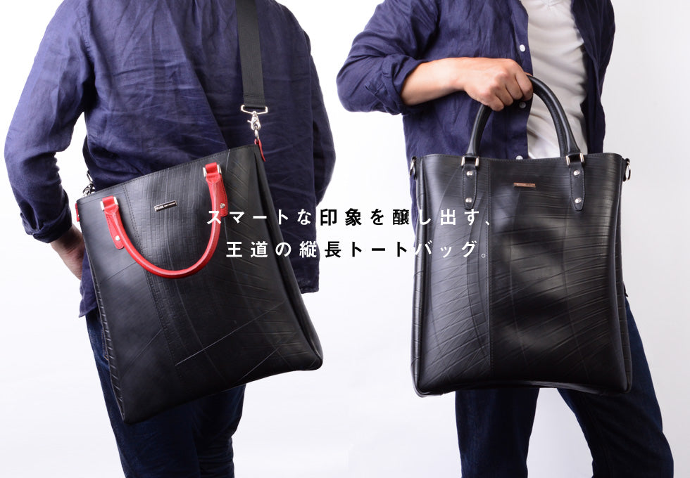 SEAL Recycled Tire Tube Made In Japan Tote