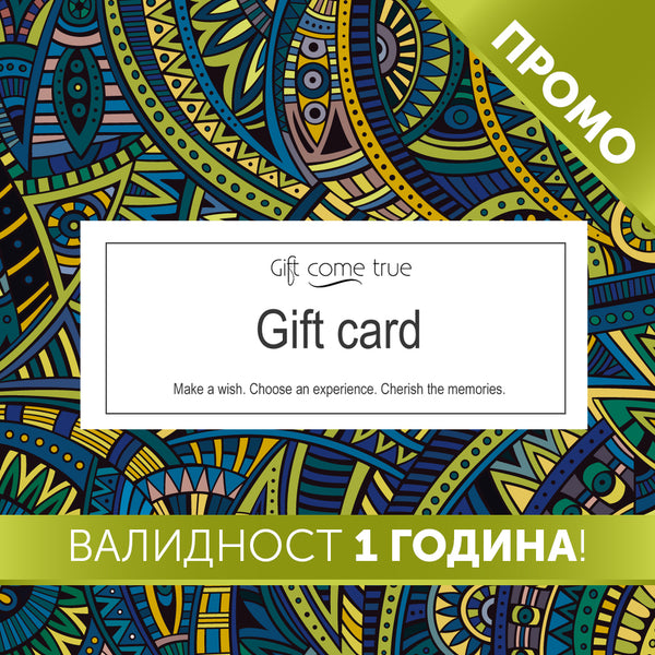 Gift Come True Gift Card