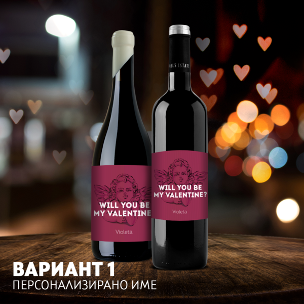 Say I love You with a Bottle of Wine