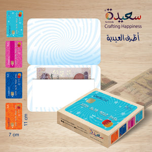 Eid Envelopes Credit Card أظرف عيدية كريديت كارد