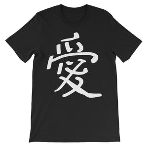 Love Calligraphy Unisex short sleeve t-shirt