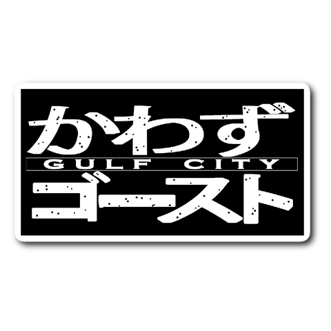 Gulf City Cowboy Bebop Logo Sticker