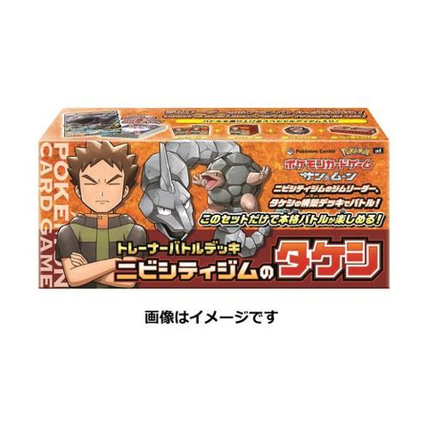 Pokemon Card Game Sun & Moon Trainer Battle Deck: Takeshi Nibishijimu【Scheduled to ship after release date】