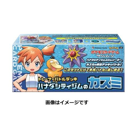 Pokemon Card Game Sun & Moon Trainer Battle Deck: Kasumi of Hanada City Jim 【Scheduled to ship after release date】