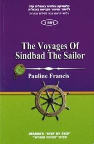Ofarim Classics 1 - Voyages of Sinbad Sailor