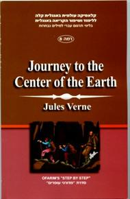 Ofarim Classics 8 - Journey to the Center of the Earth