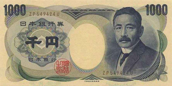 A 10,000 yen Japanese bank note with a headshot of Natsume Soseki