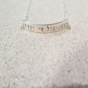 Hebrew Jewelry, Meaningful Silver Bar Bracelet, Perfect Gift Holidays - Viyoli Jewelry Designs