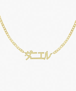 JAPANESE NAMEPLATE NECKLACE