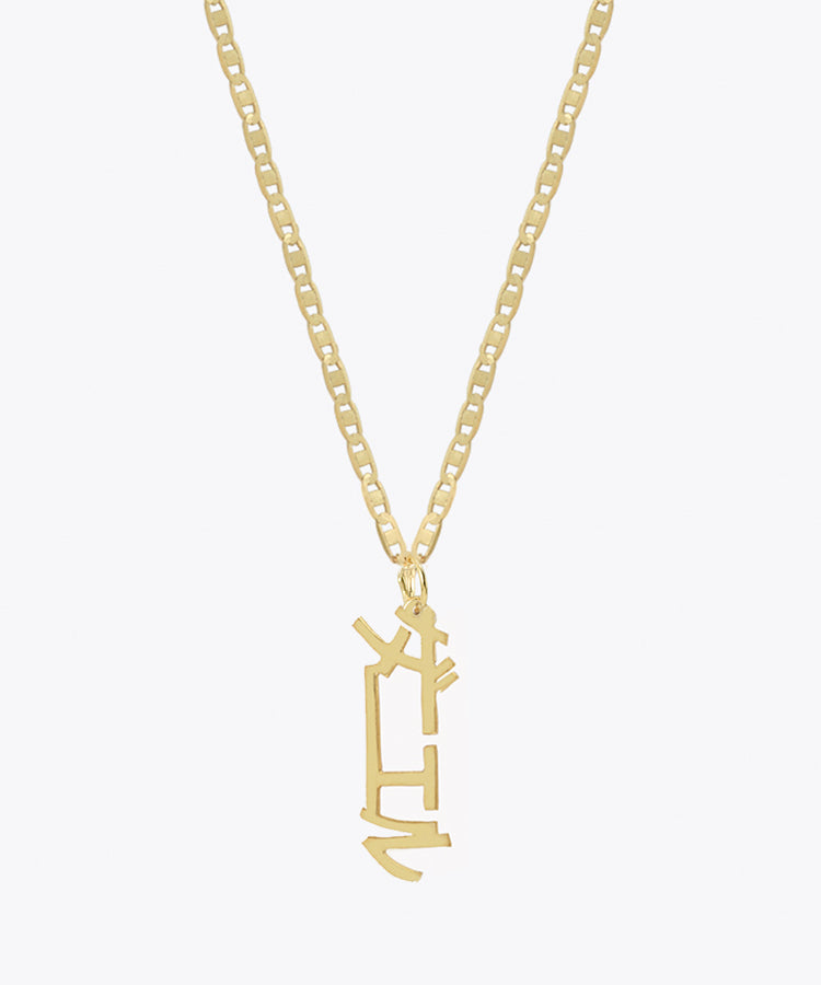 VERTICAL JAPANESE NAMEPLATE NECKLACE