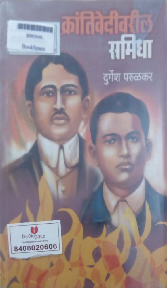 Kranvedivaril Samidha by Durgesh Parulekar