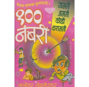 100 Numberi (१०० नंबरी) by Manohar Champanerkar