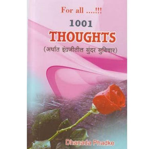 1001 Thoughts by Dhanada Phadke