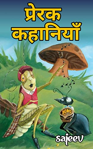 MOTIVATIONAL STORIES | HINDI STORY BOOKS FOR KIDS by Kanaga Sajeev