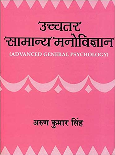 Ucchatar Samanya Manovigyan: Advanced General Psychology (Hindi) by Arun Kumar Singh