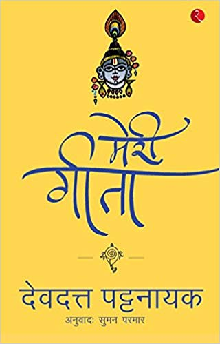 Meri Geeta (Hindi) by Devdutt Patnayak
