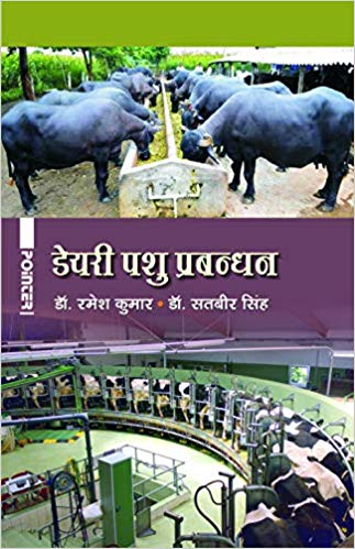 Dairy Pasu Parbhandhan (Hindi) by Ramesh Kumar