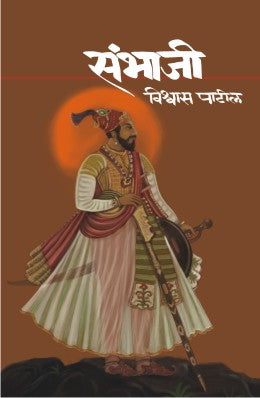 Sambhaji by Vishwas Patil