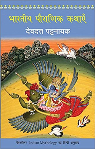 Bhartiya Pauranik Kathaein (Hindi) by Devdutt Pattanaik