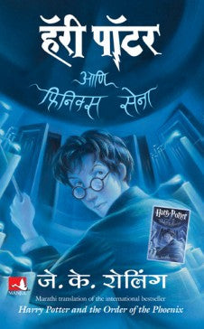 Harry Potter Ani Finix Sena by J. K. Rowling