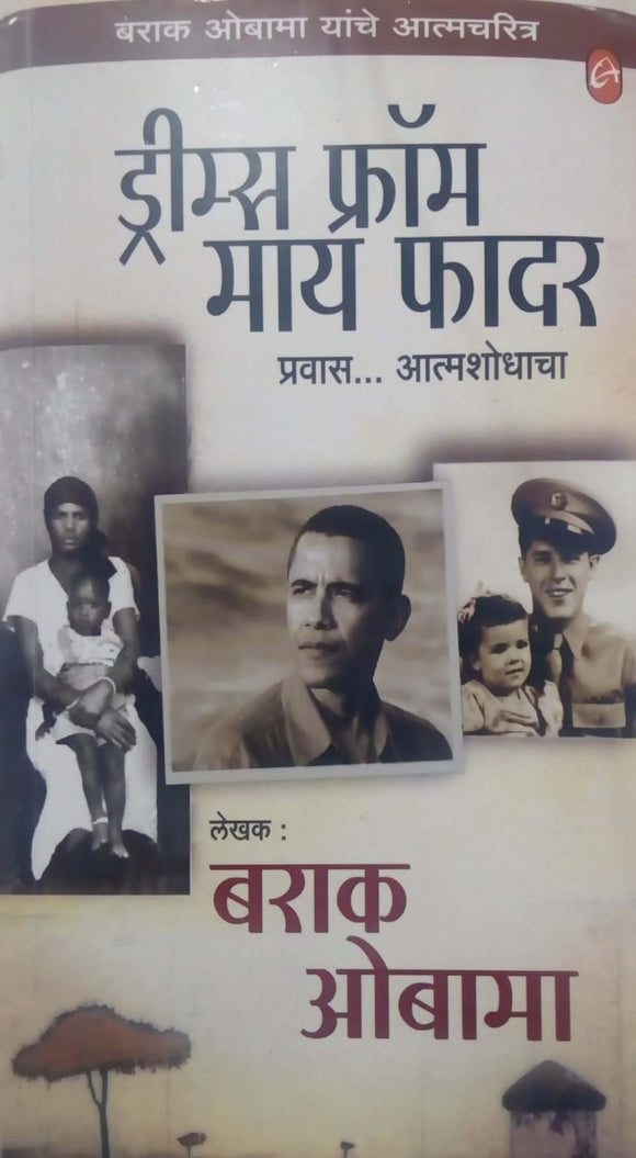 Dreams from my father by Barack Obama/yamaji malkar