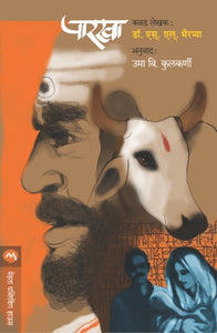 Parkha by S. L. Bhairappa