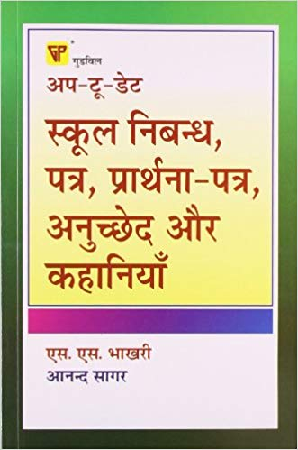Up-To-Date School Essays, Letters, Applications, Paragraphs and Stories (Hindi) by S.S. Bhakri