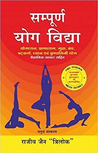 Sampoorn Yog Vidhya (Hindi) by Rajiv Jain Trilok