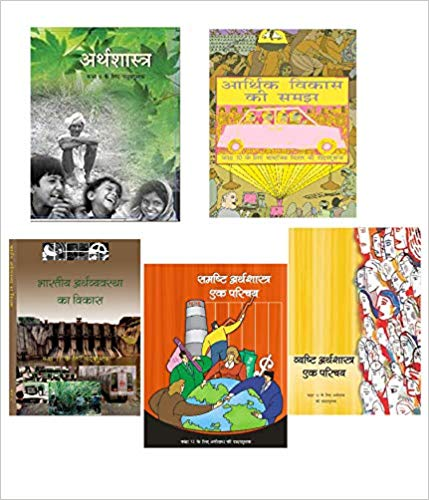 NCERT Textbooks Economics 9th to 12th In Hindi Medium (Economics) Combo Set (5 Booklets) by NCERT