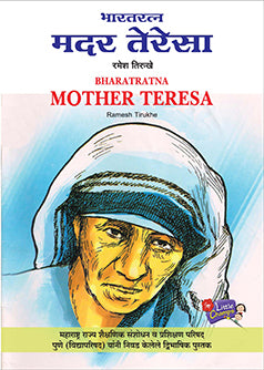 Bharat Ratna Mother Teresa