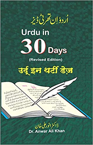 Learn Urdu in 30 days by Dr. Anwar Ali Khan