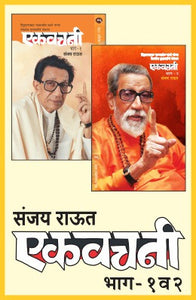 Ekvachani Bhag 1 & 2 by Sanjay Raut