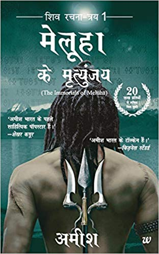 Meluha Ke Mritunjay (Immortals of Meluha) by Amish Tripathi