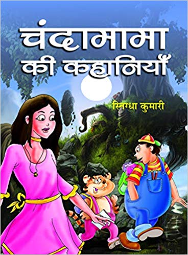 Chandamama Ki Kahaniyan (Hindi) by Snigdha Kumari