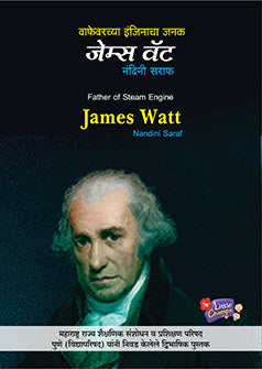 Wafewarchya Engine cha Janak - James Watt