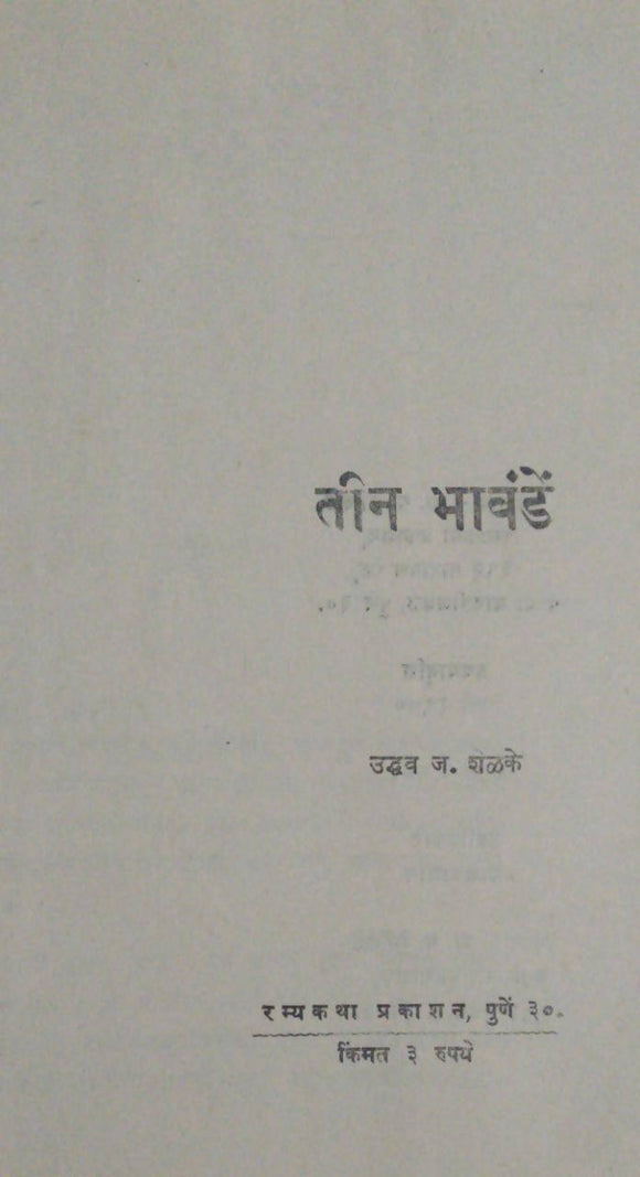 Teen Bhavande By Uddhav J Shelke