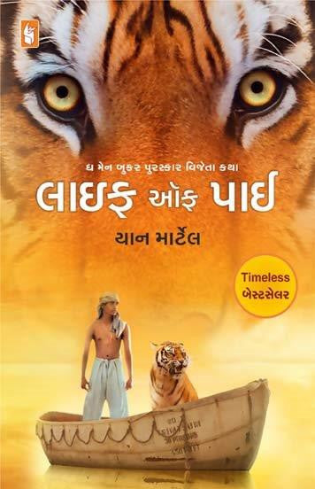 Life Of Pi By General Author